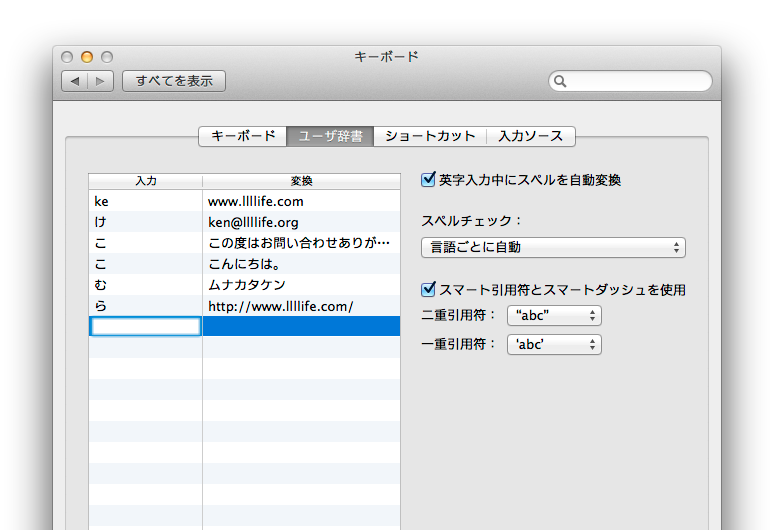 ショートカットの小ネタ | Macの超地味な小技。