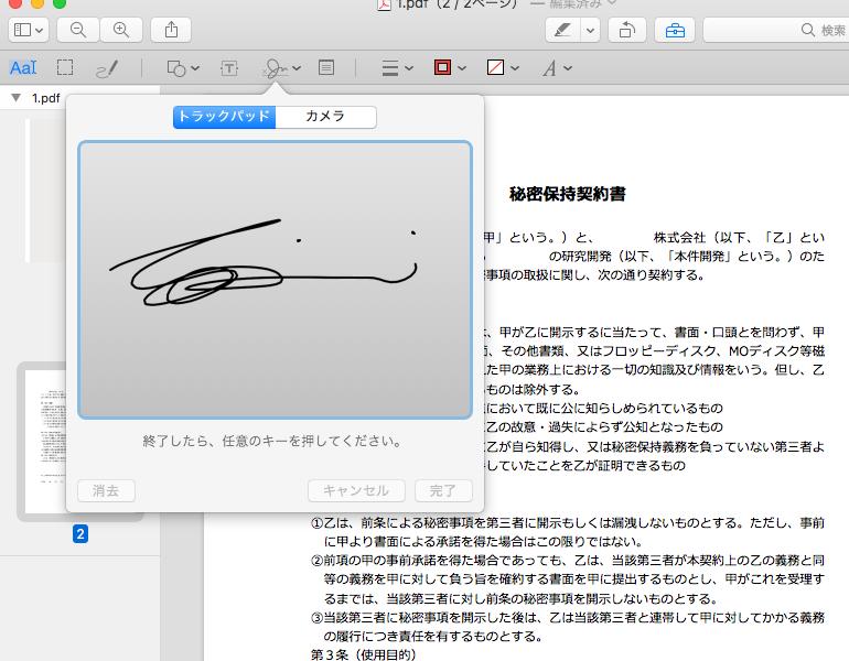 複数のPDFファイルを 1つにまとめる   Macの超地味な小技。