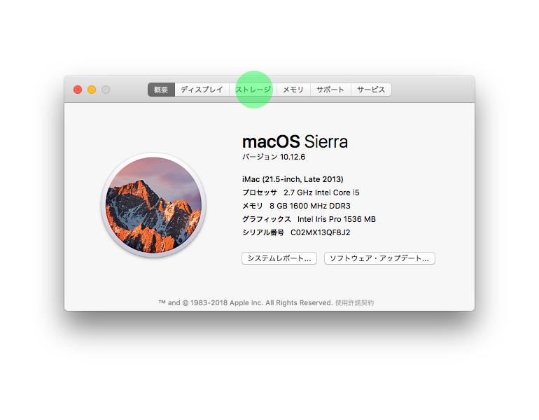ストレージの容量を増やしたい | Macの超地味な小技。