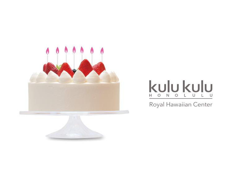 KULU KULU ROYAL HAWAIIAN CENTER | クルクル ロイヤルハワイアンセンター