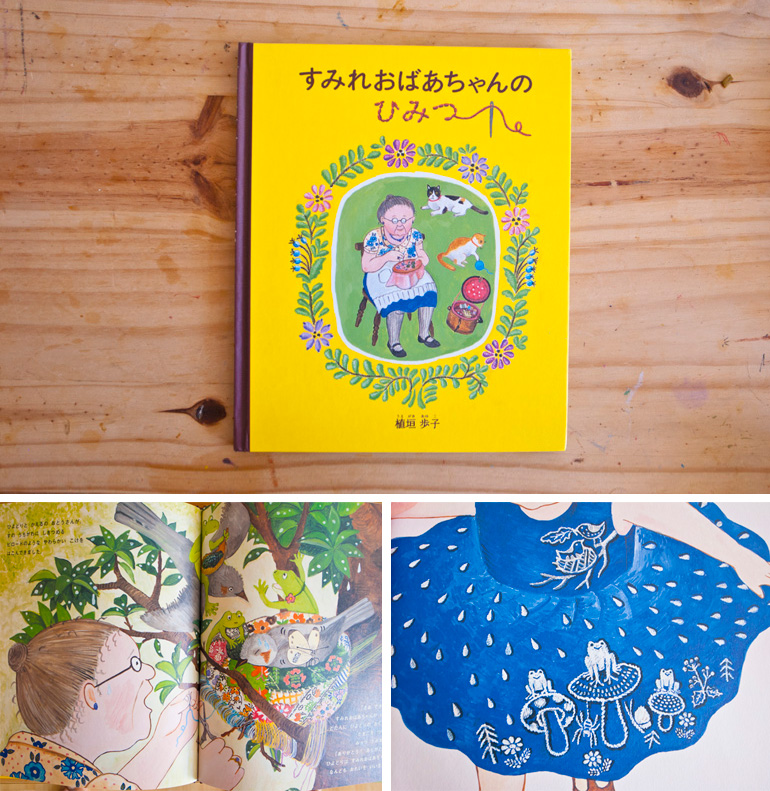 読み聞かせの絵本『ジャッキーのゆめ』『すみれおばあちゃんのひみつ』